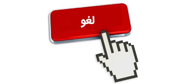 درخواست لغو پیامک