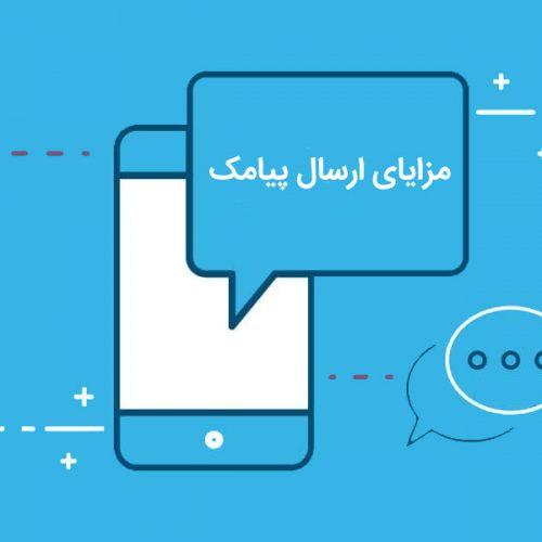 مزایای بازاریابی پیامکی